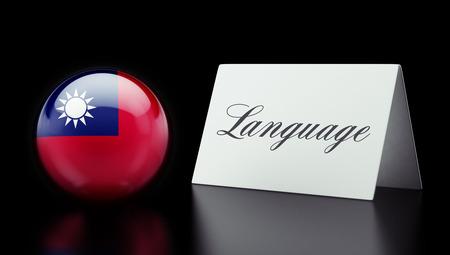 Taiwan High Resolution Language Concept Stok Fotoğraf