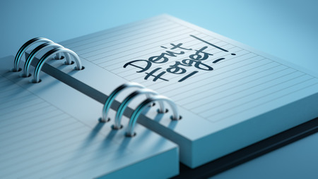 Closeup of a personal agenda setting an important date representing a time schedule. The words Don`t Forget written on a white notebook to remind you an important appointment. Stock Photo