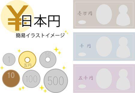 Image of Japanese Yen 1 yen ball 5 yen ball 10 yen ball 50 yen ball 100 yen ball 500 yen ball 1000 yen ball 1000 yen bill 5000 yen bill  イラスト・ベクター素材
