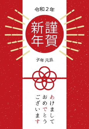 New Years card vertical child year postcard Japanese style 2020 Illustration