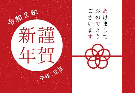 New Year's card Yoko ko-year postcard Japanese-style 2020