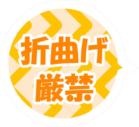 Strictly prohibited bending / home delivery tag message sticker