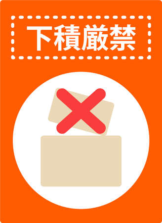 Under product strictly prohibited / home delivery tag message sticker