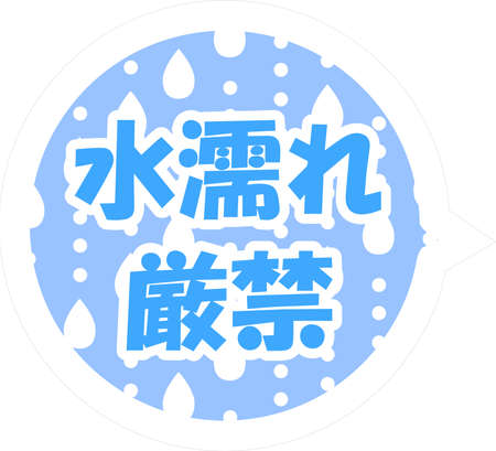 Water wetting strictly prohibited / home delivery tag message sticker