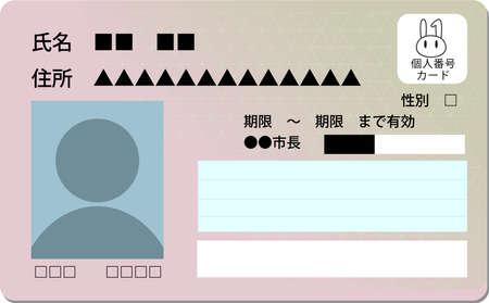 My Number Card Image  イラスト・ベクター素材