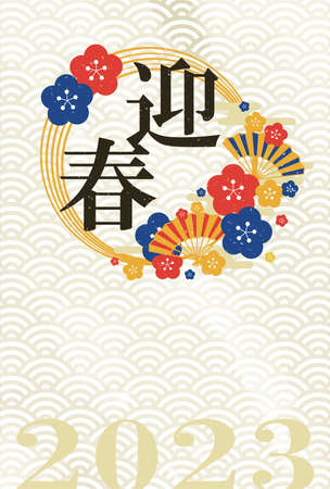 New Year's Card Vertical Year Hagaki Japanese Style 2023  イラスト・ベクター素材
