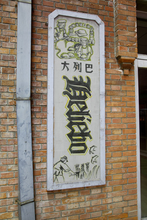 olds: China olds sign
