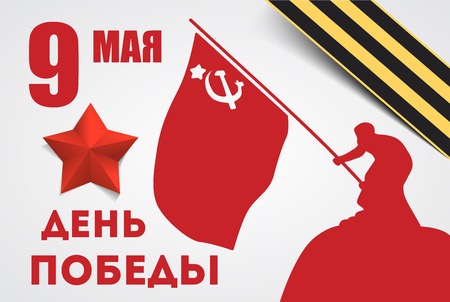 9th: 9th May. Victory Day. May 9 russian holiday.