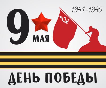 9th May. Victory Day. May 9 russian holiday.
