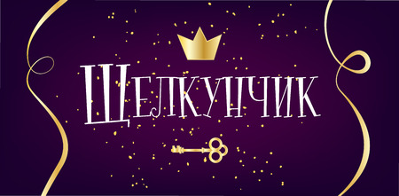 Holiday card with crown, key and golden confetti on violet background. Ballet ticket. Translated from Russian: Nutcracker. Vector banner. Illustration