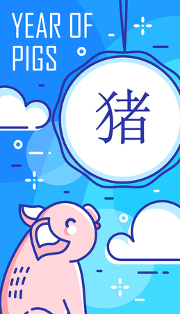 Holiday card with pig and clouds on blue background. Thin line flat design. Vector banner. Translated from Chinese: Pig.