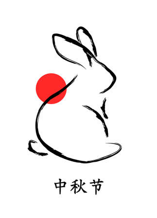 Greeting card with rabbit and sun in Chinese calligraphy style. Calligraphy translation: mid-autumn festival. Vetores