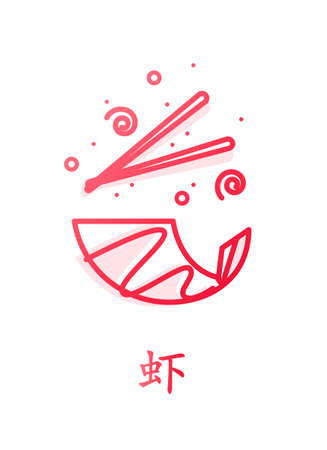 Spicy shrimp and chopsticks in gradient line style. Food vector icon. Calligraphy translation: shrimp.