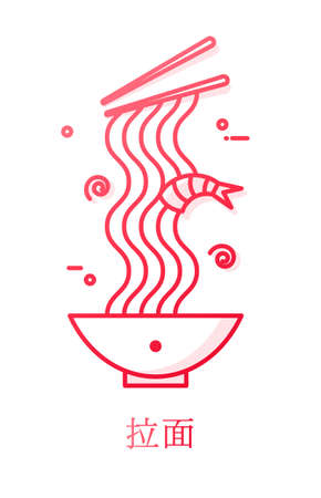 Asian soup with seafood and noodle in gradient line style. Vector icon. Calligraphy translation: Noodle ramen. Ilustrace