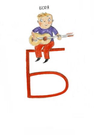 A child with a guitar illustration on a white background