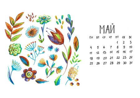 May 2020 Calendar with Summer Illustration Stock Photo