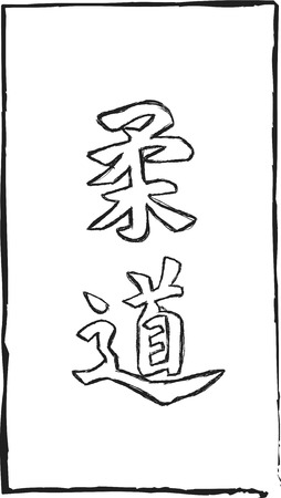japan calligraphy: japan calligraphy - judo sketch