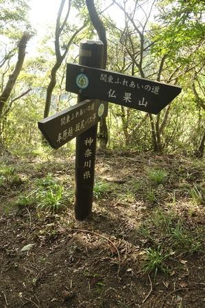 Kanto fureai trail
