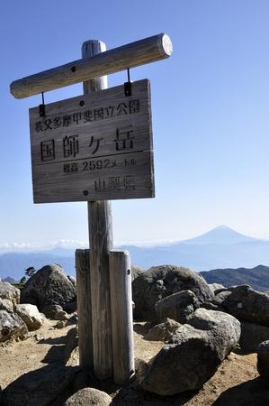 Mt. Fuji from Kokushigatake