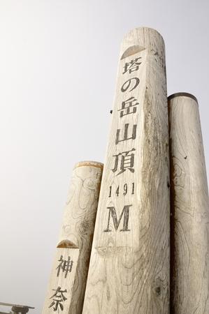 Tower-Mt. 版權商用圖片