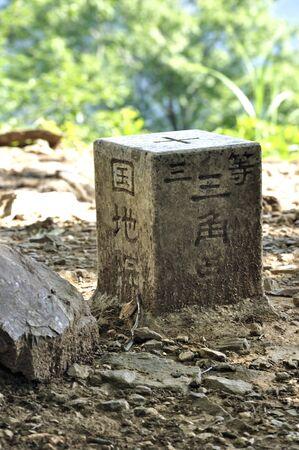 Triangle point of iwatake ishiyama