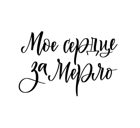 My heart for merlot funny wine lover quote in Russian. Calligraphy lettering design