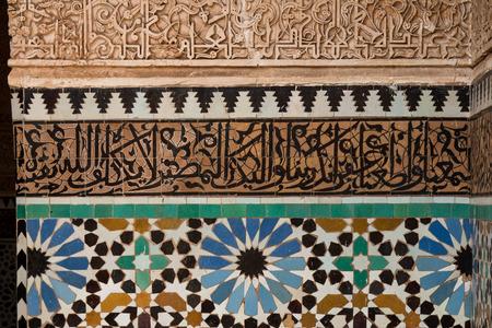arabische letters: Details van het mozaïek met bloemmotief en Arabisch schrift delen.