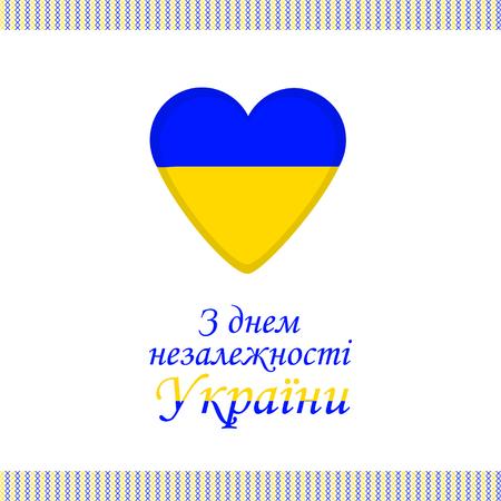 Love in ukraine language