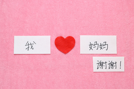 hand written: I Love Mom concept in Chinese. Red heart and hand written letters spelling I Love mom concept in Chinese.