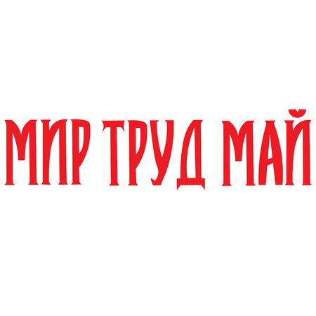 stamp collecting: 1 May Workers Day. International Labor Day, Mayday.letters. Translation from Russian: 1 May. Peace, labor, may.