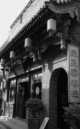 Pingyao Ancient City Archivio Fotografico - 111724499