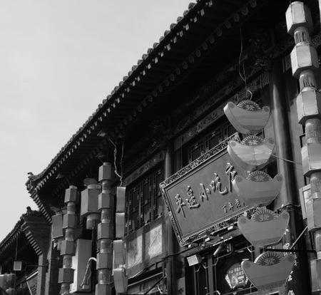 Pingyao Ancient City Archivio Fotografico - 111724506