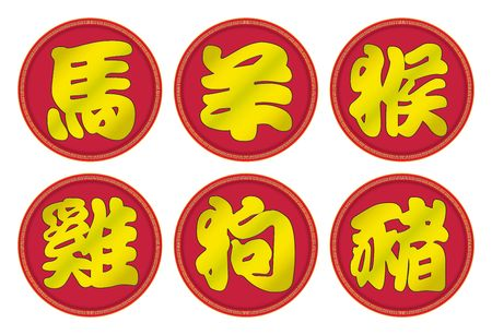 This is a part of Chinese Zodiac Sign including horse, goat, monkey (1st row) and rooster, dog, pig (2nd row) from left to right hand side. photo
