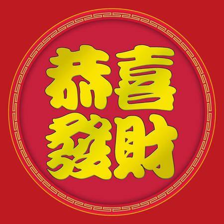 stated: Kung Hei Fat Choy (Wishing you prosperity and wealth) - This wording is always stated in Fai Chun(red bannerpaper) and said by people in Chinese New Year  Stock Photo