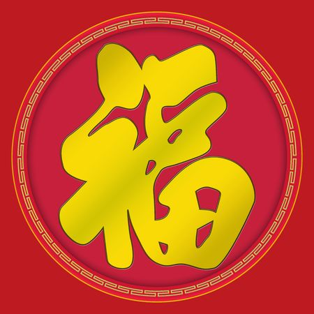 This is a chinese character Luck - This word is always stated in Fai Chun(red banner/paper) Stock Photo - 6478153