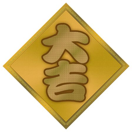 stated: Luck - Chinese New Year. This is a chinese character Luck - This word is always stated in Fai Chun (red bannerpaper)