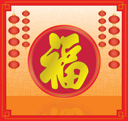 good luck: Chinese new year background with lanterns and circular decoration of chinese word