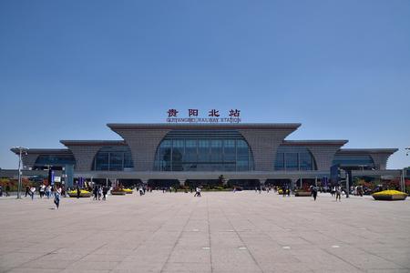 Guiyang North Station Scenery