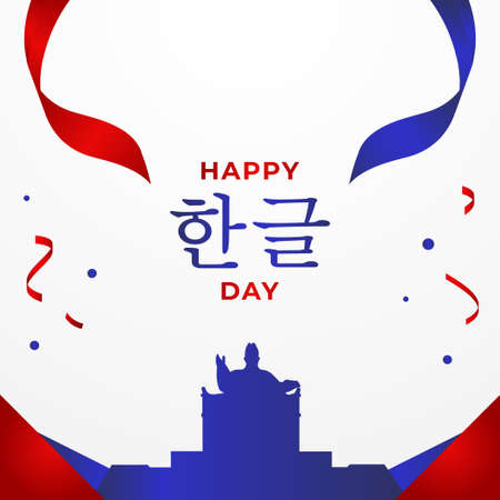 Happy Hangul Day Vector Design Illustration For Banner and Background