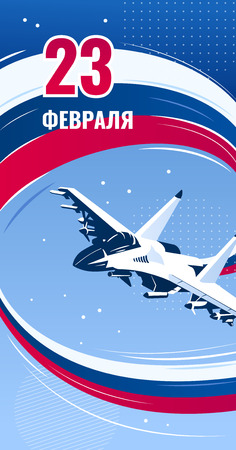 February 23 greeting card. Defender of the Fatherland Day -Russian national holiday. Russian fighter, flag of Russia like a trace of military aircraft. Color vector illustration