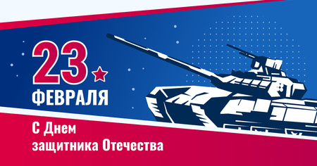 February 23 greeting card. Defender of the Fatherland Day -Russian national holiday. Third-generation Russian battle tank. Color vector illustration Ilustração