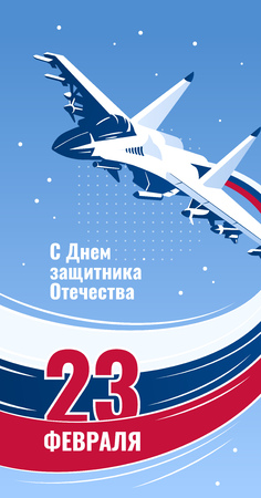 February 23 greeting card. Defender of the Fatherland Day -Russian national holiday. Color vector illustration
