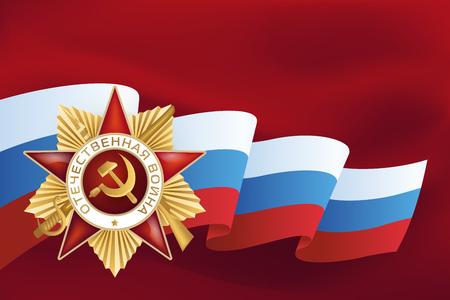 빨간색 배경에 러시아 국기와 함께 러시아 전쟁의 순서. 승리의 날 - 5월 9일에 인사말 카드를 위한 벡터 템플릿입니다. 벡터 (일러스트)