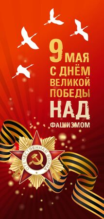 May 9 Victory Day card. Translation: May 9 with the day of the great victory against fascism. Vector illustration