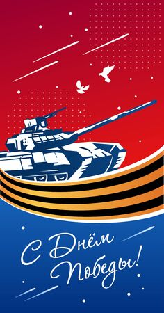 May 9 Victory Day card. Translation: May 9 with the day of the great victory. Color vector illustration