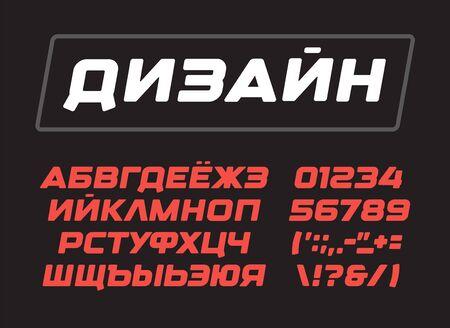 Collection de lettres cyrilliques. Alphabet géométrique gras italique, dessin géométrique. Police dynamique moderne vectorielle russe pour logo, monogramme et affiche. Cyr ABC sur fond noir. Logo