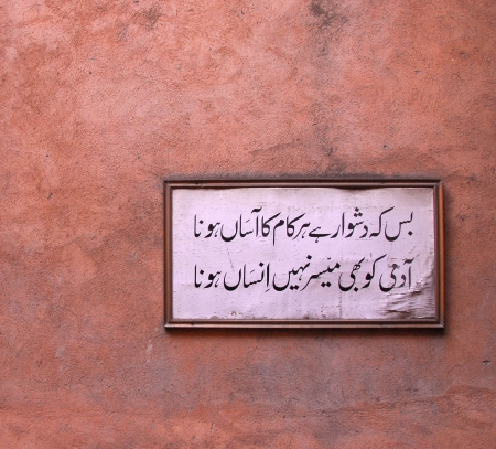 urdu: An Urdu poem written by the famous poet Mirza Ghalib (1797-1869) on display on a wall in Chandini Chownk, Delhi, India. It reads:  Stock Photo