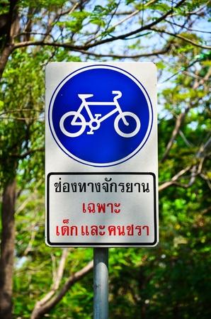 no correr: La bicicleta sólo específica. Otros coches no se ejecutan.