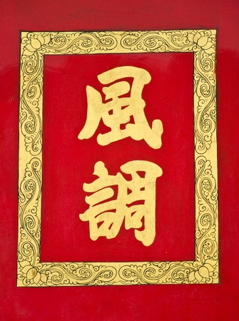 Chinese characters in gold on a red background. photo