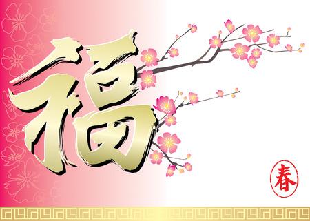 b�n�diction: Nouvel an chinois de conception